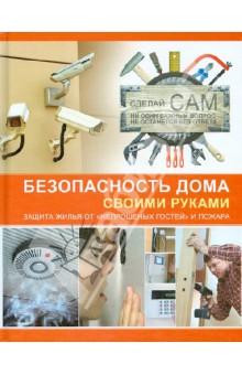 Безопасность дома своими руками
