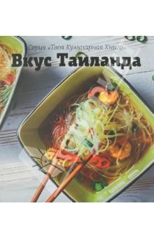 Вкус ТаиландаНациональные кухни<br>Эта книга посвящена одной из самых знаменитых мировых кухонь - тайской. Даже если вы никогда не пробовали неповторимый суп Том Ям, тайскую лапшу Пад Тай или Массаман-карри, то наверняка слышали о них. А благодаря этой книге сможете приготовить у себя дома. Вы найдете здесь рецепты популярных и несложных в приготовлении блюд, которые прошли проверку на кухне настоящего тайского шефа. В книге также содержится полезная информация о некоторых характерных для тайской кухни продуктах, а также травах и специях, которые отвечают за оригинальный тайский вкус и аромат блюд.<br>