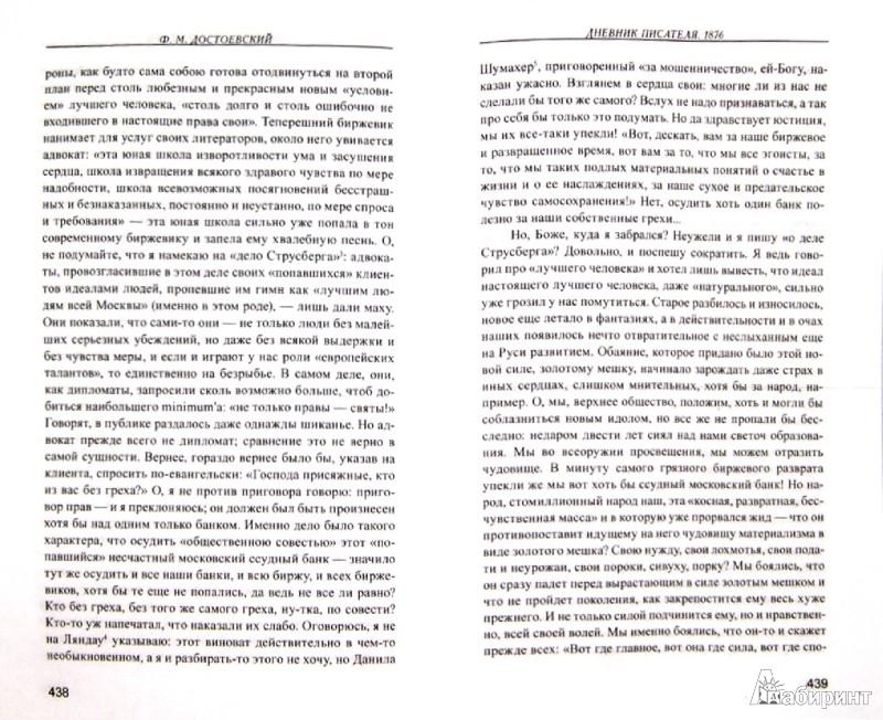 Иллюстрация 1 из 8 для Дневник Писателя - Федор Достоевский | Лабиринт - книги. Источник: Лабиринт