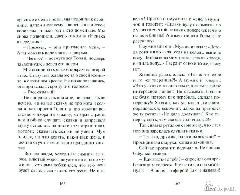 Иллюстрация 1 из 40 для Иванушка Первый, или Время чародея - Карен Арутюнянц | Лабиринт - книги. Источник: Лабиринт