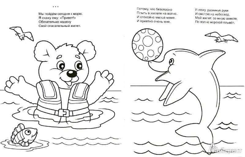 Иллюстрация 1 из 20 для Не боимся мы воды! - Наталья Мигунова | Лабиринт - книги. Источник: Лабиринт