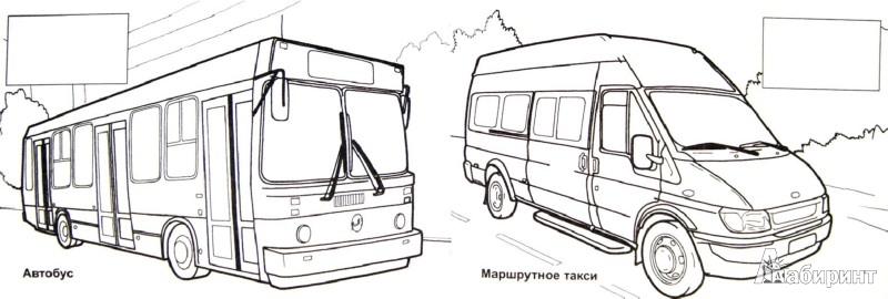 Иллюстрация 1 из 8 для Техника в городе | Лабиринт - книги. Источник: Лабиринт