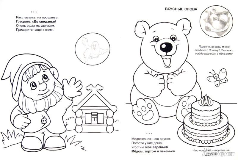 Иллюстрация 1 из 11 для Волшебные слова. Раскраска с наклейками - Наталья Мигунова | Лабиринт - книги. Источник: Лабиринт
