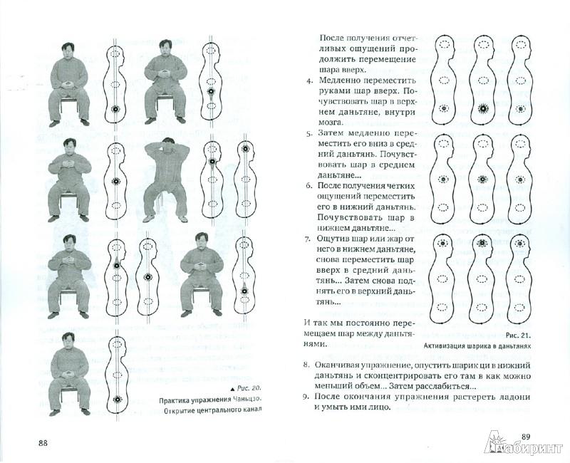 Иллюстрация 1 из 11 для Чжун Юань цигун. Третья ступень - Минтан, Мартынова | Лабиринт - книги. Источник: Лабиринт