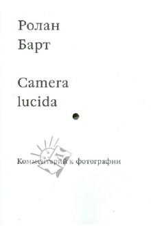 Camera lucida. Комментарий к фотографииДругое<br>Camera lucida. Комментарий к фотографии (1980) Ролана Барта - одно из первых фундаментальных исследований природы фотографии и одновременно оммаж покойной матери автора. Интерес к случайно попавшей в руки фотографии 1870 г. вызвал у Барта желание узнать, благодаря какому существенному признаку фотография выделяется из всей совокупности изображений. Задавшись вопросом классификации, систематизации фотографий, философ выстраивает собственную феноменологию, вводя понятия Studium и Punctum. Studium обозначает культурную, языковую и политическую интерпретацию фотографии, Punctum - сугубо личный эмоциональный смысл, позволяющий установить прямую связь с фотоизображением<br>