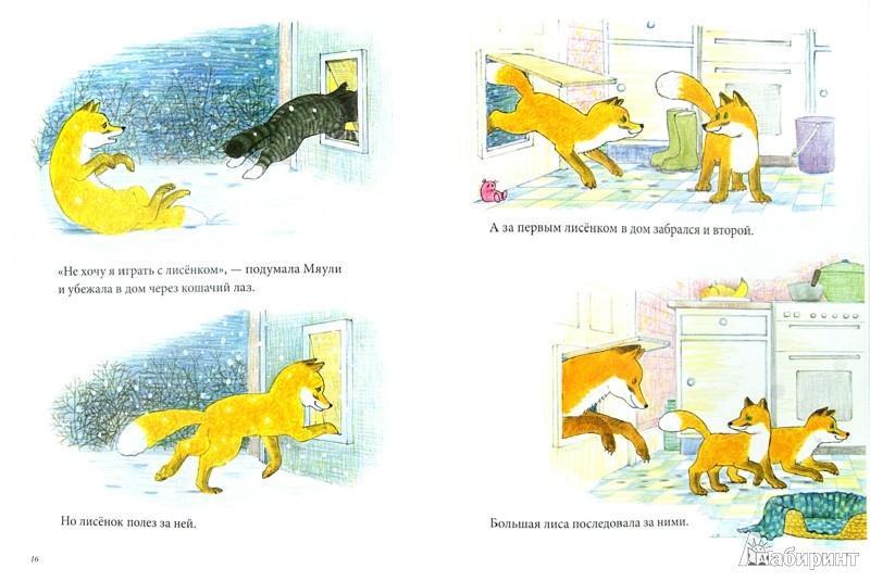 Иллюстрация 1 из 24 для Лисы в гостях у Мяули - Джудит Керр | Лабиринт - книги. Источник: Лабиринт