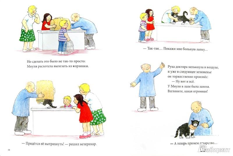 Иллюстрация 1 из 17 для Мяули у ветеринара - Джудит Керр | Лабиринт - книги. Источник: Лабиринт