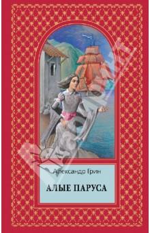 Обложка книги Алые паруса