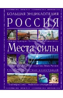 Большая энциклопедия. Россия. Места сил