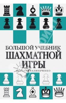 Калиниченко Николай Михайлович Большой учебник шахматной игры