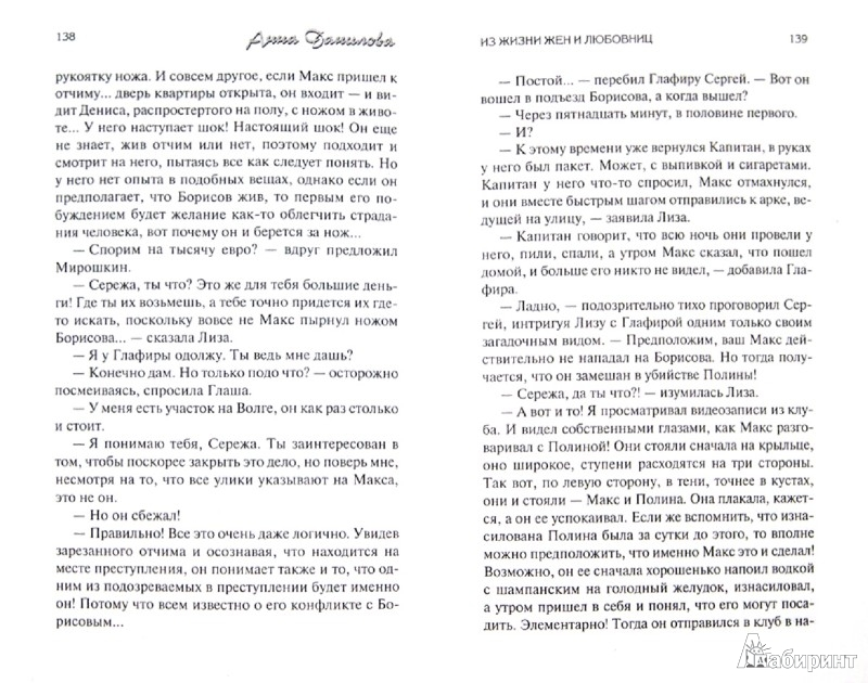 Иллюстрация 1 из 23 для Из жизни жен и любовниц - Анна Данилова | Лабиринт - книги. Источник: Лабиринт