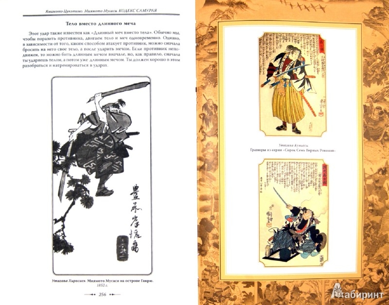 Иллюстрация 1 из 27 для Кодекс самурая. Хагакурэ. Книга Пяти Колец - Цунэтомо, Мусаси | Лабиринт - книги. Источник: Лабиринт