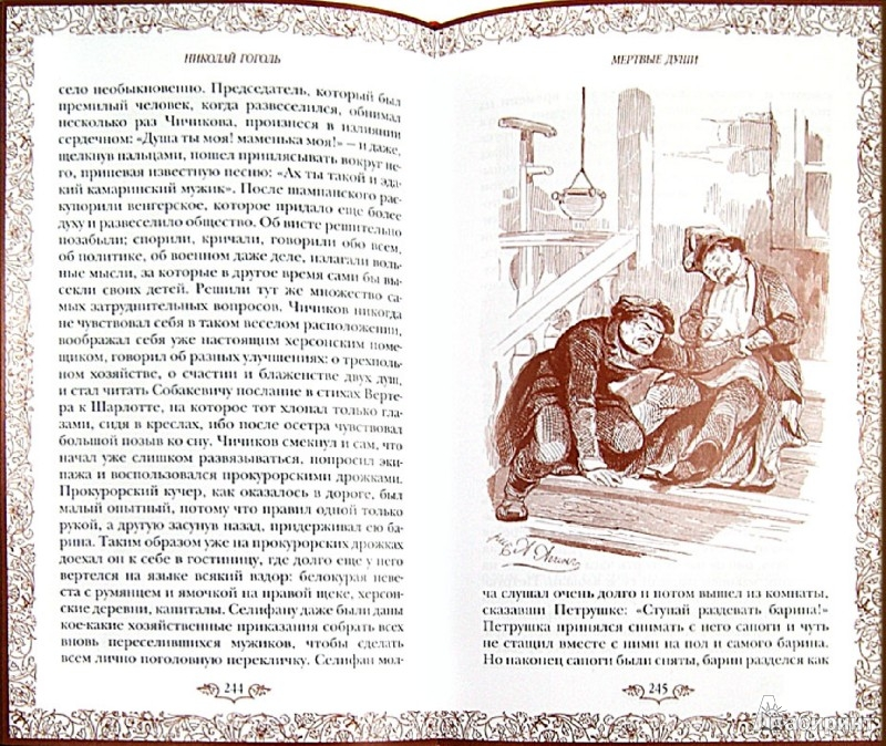 Иллюстрация 1 из 6 для Мертвые души - Николай Гоголь   Лабиринт - книги. Источник: Лабиринт