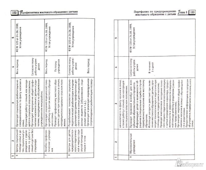 Иллюстрация 1 из 10 для Профилактика жестокого обращения с детьми. Практическое руководство - Даниленко, Ерещенко, Кондратенко, Милова, Немченко   Лабиринт - книги. Источник: Лабиринт