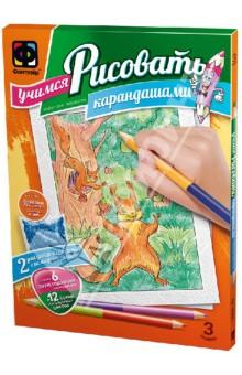 Учимся рисовать карандашами. Набор №3 (347012)Создаем и раскрашиваем картину<br>Рисование - одно из самых любимых и полезных  детских развлечений, ведь оно развивает воображение и раскрывает творческий потенциал ребенка, тренирует мелкую моторику пальцев рук и подготавливает малыша к освоению письма, совершенствует зрительное восприятие, сенсомоторную координацию и просто дарит хорошее настроение!<br>С набором для творчества Учимся рисовать карандашами ваш ребенок обязательно полюбит рисовать!<br>Получить в подарок что-то особенное очень приятно. Набор включает упаковку уникальных двухсторонних карандашей: всего 6 штук, но при этом большая палитра оттенков в 12 цветов. Это непременно привлечет внимание ребенка, сделает творческий процесс еще более интересным. Иллюстрации на выбор, веселые сюжеты раскрашивания создают положительный настрой и надолго привлекут внимание маленького художника, а рельефная рамочка, клей и блестки красиво оформят получившийся шедевр.<br>В дополнение к основному комплекту в наборе с инструкцией вы найдете мини-урок по рисованию одного из героев иллюстраций, который поможет вашему ребенку реализовать собственные творческие идеи.<br>В наборе: <br>- комплект цветных карандашей<br>- два рисунка-шаблона с рельефной рамкой<br>- клей<br>- блестки для декора<br>- инструкция <br>Рекомендовано детям старше 5-ти лет. <br>Состав: дерево, картон, бумага, клей, пластмасса.<br>Сделано в России.<br>