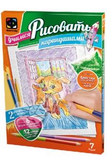 Учимся рисовать карандашами. Набор №7 (347026)