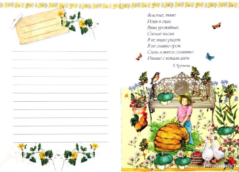 Иллюстрация 1 из 23 для Блокнот. Овощи А6 | Лабиринт - канцтовы. Источник: Лабиринт