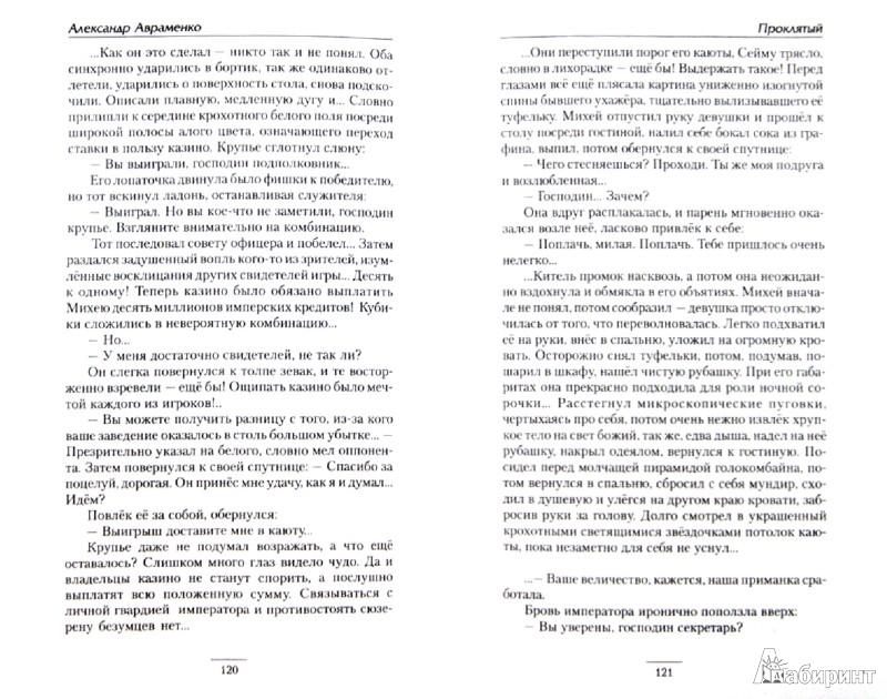 Иллюстрация 1 из 6 для Проклятый - Александр Авраменко | Лабиринт - книги. Источник: Лабиринт