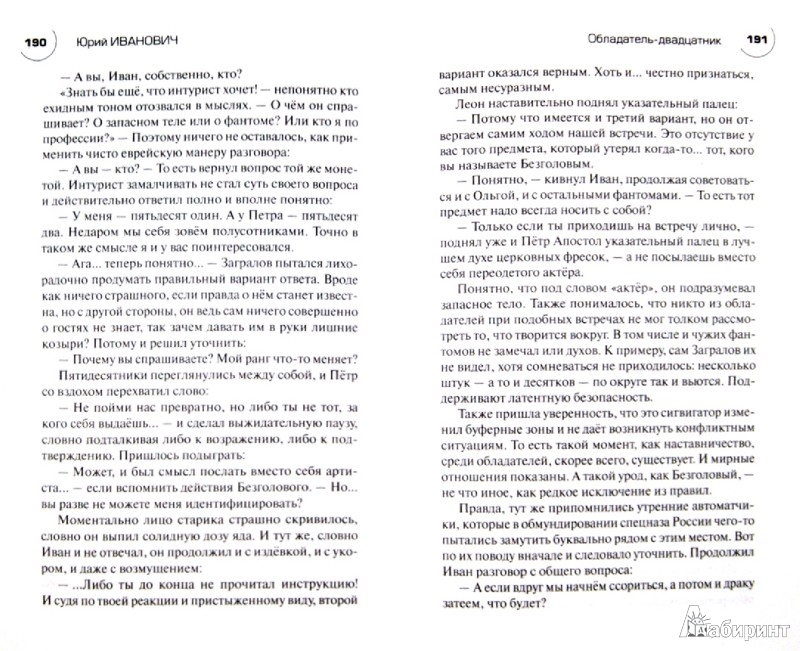 Иллюстрация 1 из 15 для Обладатель-двадцатник - Юрий Иванович   Лабиринт - книги. Источник: Лабиринт