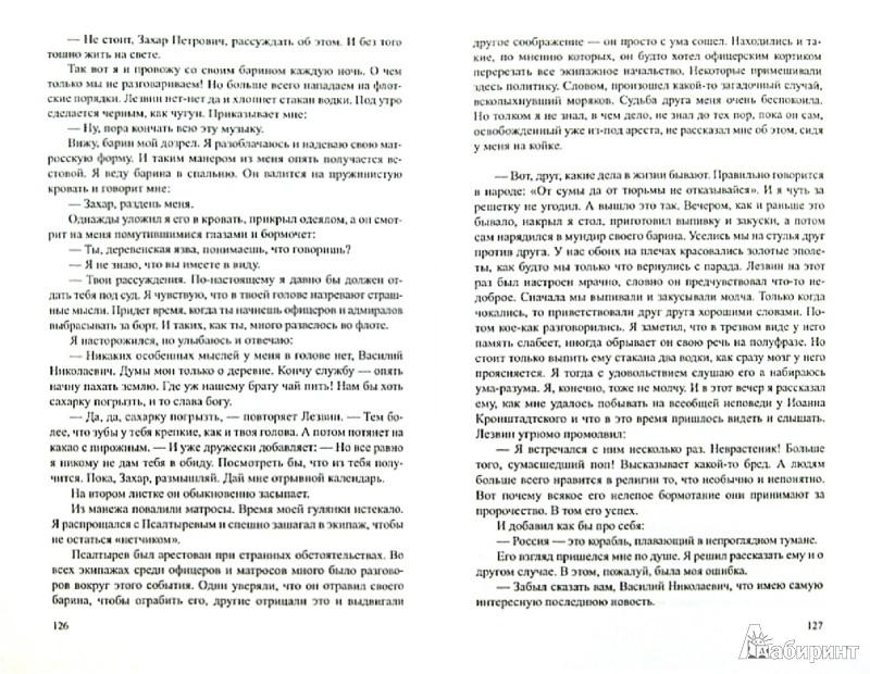 Иллюстрация 1 из 24 для Капитан первого ранга - Алексей Новиков-Прибой | Лабиринт - книги. Источник: Лабиринт