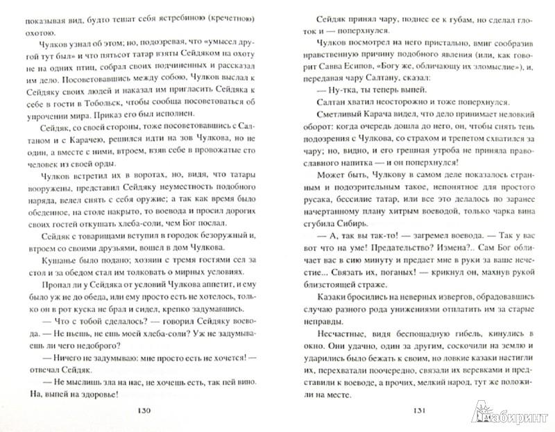 Иллюстрация 1 из 20 для Покорение Сибири - Павел Небольсин | Лабиринт - книги. Источник: Лабиринт