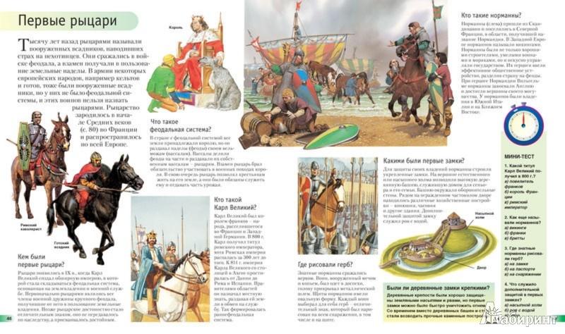 Иллюстрация 1 из 18 для Занимательная книга знаний в вопросах и ответах - Брукс, Тейлор, Коллинз   Лабиринт - книги. Источник: Лабиринт