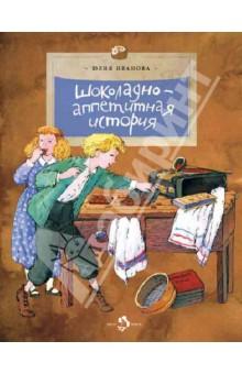 Иванова Юлия Шоколадно-аппетитная история