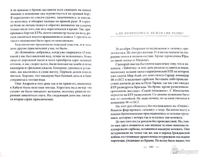 Иллюстрация 1 из 21 для Второй пояс. Откровения советника - Анатолий Воронин | Лабиринт - книги. Источник: Лабиринт