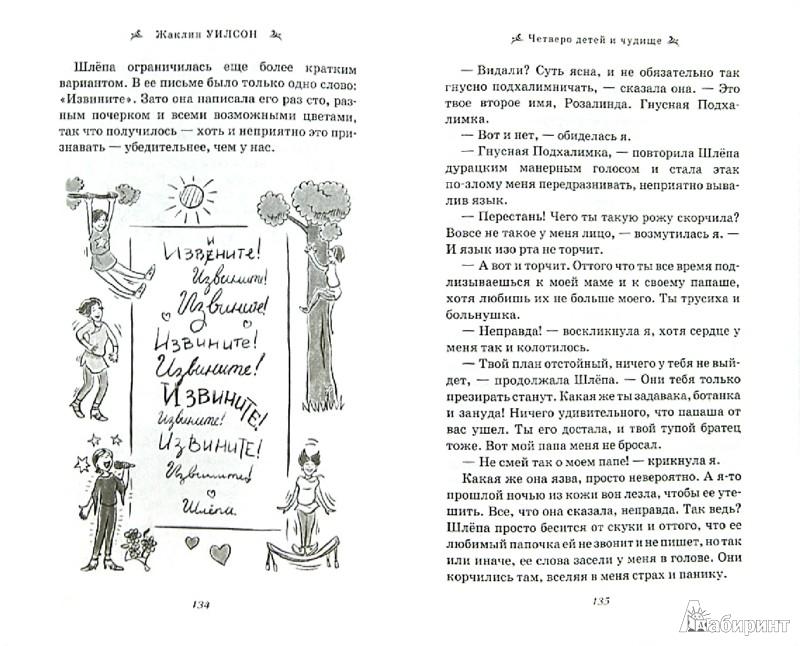 Иллюстрация 1 из 16 для Четверо детей и чудище - Жаклин Уилсон | Лабиринт - книги. Источник: Лабиринт