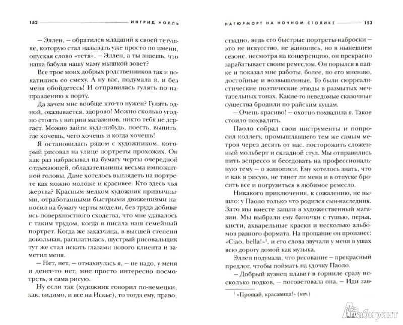 Иллюстрация 1 из 3 для Натюрморт на ночном столике - Ингрид Нолль | Лабиринт - книги. Источник: Лабиринт