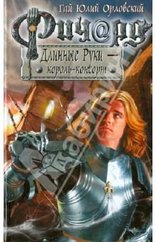 Ричард Длинные Руки - король-консортОтечественное фэнтези<br>Нефилимы, стоккимы и ширнаширы отступили под сокрушительными ударами доблестных крестоносных рыцарей Ричарда и Сигизмунда. Сделан первый шажок для победы в предстоящей схватке с Маркусом. <br>Однако для такой битвы нужны все силы. Как магов, колдунов, священников, так и героев всех близких королевств. А их еще нужно успеть собрать в один кулак.<br>