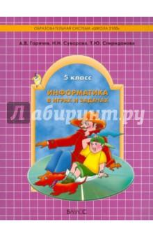 Информатика в играх и задачах. 5 класс. Учебное пособие, работы и тесты