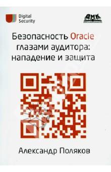 Безопасность Oracle глазами аудитора. Нападение и защита
