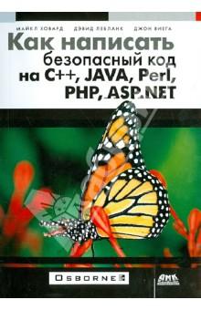 Как написать безопасный код на С++, Java, Perl, PHP, ASP.NETПрограммирование<br>Эта книга необходима всем разработчикам программного обес-печения, независимо от платформы, языка или вида приложений. Рассмотрены уязвимости на языках C/C++, C#, Java, Visual Basic, Visual Basic .NET, Perl, Python в операционных системах Windows, Unix, Linux, Mac OS, Novell Netware. Авторы издания, Майкл Ховард и Дэвид Лебланк, обучают программистов как писать безопасный код в компании Microsoft. На различных примерах продемонстрированы как сами ошибки, так и способы их исправления и защиты от них.<br>Если вы - программист, то вам просто необходимо прочесть эту книгу.<br>