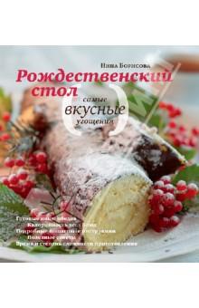 Рождественский стол. Самые вкусные угощения. Кулинарные рецептыОбщие сборники рецептов<br>В этом альбоме собраны рецепты рождественских угощений. Для удобства представлены готовые меню праздничного обеда, чтобы можно было выбрать понравившийся вариант или скомбинировать блюда из разных меню по своему вкусу. Для всех рецептов указаны время приготовления и уровень сложности, а также калорийность готового блюда. Подробные пошаговые инструкции и полезные советы помогут любой хозяйке приготовить самые вкусные угощения и получить удовольствие от праздничных хлопот.<br>