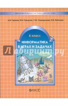 Информатика в играх и задачах. 6 класс. Учебное пособие, контрольные работы и тесты