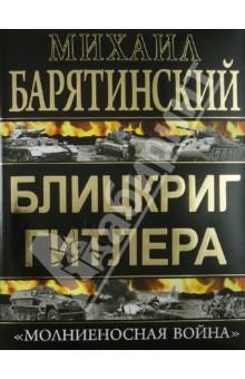 Блицкриг Гитлера. «Молниеносная война»История войн<br>Эта книга - самое глубокое исследование стратегии молниеносной войны, рассказ о взлете и падении Панцерваффе, о грандиозных триумфах и сокрушительном крахе гитлеровского блицкрига. <br>БЛИЦКРИГ. Это слово знакомо каждому. Короткое, как выстрел, звонкое, как удар болванки по броне, лязгающее, как гусеницы танков, - в начале Второй Мировой оно наводило ужас на всю Европу. МОЛНИЕНОСНАЯ ВОЙНА! Сокрушительные удары немецких танковых клиньев, стремительные рейды по тылам противника, грандиозные котлы, многотысячные колонны пленных. Горящая Варшава, запруженные беженцами дороги Франции, истерзанные гусеницами русские поля… Это - BLITZKRIEG. Стратегия победы. Универсальный инструмент маневренной войны, позволявший Вермахту громить любого врага. Казалось, Панцерваффе уже не остановить. Казалось, танковые дивизии Гитлера дойдут до Урала, до Ирана, до Индии - под торжествующий марш Panzer voran! (Танки, вперед!), под лозунгом Победа идет по следам танков… Так казалось - пока не нашла коса на камень. Пока германские панцеры не растворились в бескрайних просторах России. Пока на пути Вермахта не встала Красная Армия…<br>