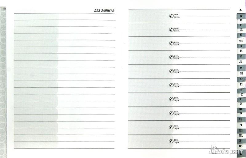 """Иллюстрация 1 из 3 для Телефонная книга """"Виннер"""". Сиреневая. 105х136 мм. 128 страниц (30405-25)   Лабиринт - канцтовы. Источник: Лабиринт"""