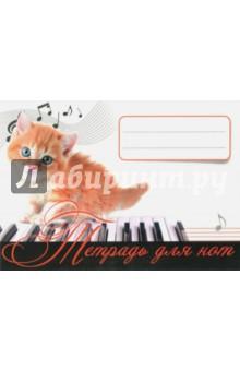 Тетрадь для нот Рыжий котенок