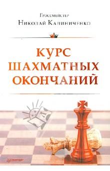 Калиниченко Николай Михайлович Курс шахматных окончаний