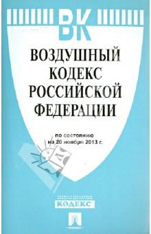 Воздушный кодекс Российской Федерации по состоянию  на 20 ноября 2013 года