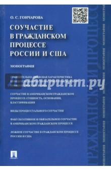 Соучастие в гражданском процессе России и США: монография