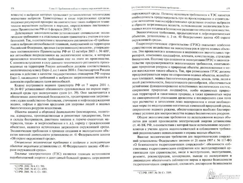 Иллюстрация 1 из 6 для Экологическое право. Учебник для бакалавров - Агафонов, Жаворонкова, Выпханова, Краснова | Лабиринт - книги. Источник: Лабиринт