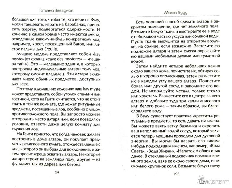 Иллюстрация 1 из 3 для Магия Вуду. Практика ритуалов и заклинаний - Татьяна Звездная   Лабиринт - книги. Источник: Лабиринт