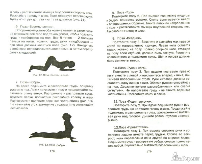 Иллюстрация 1 из 9 для Йога для всех. Руководство для начинающих - Н. Панина   Лабиринт - книги. Источник: Лабиринт