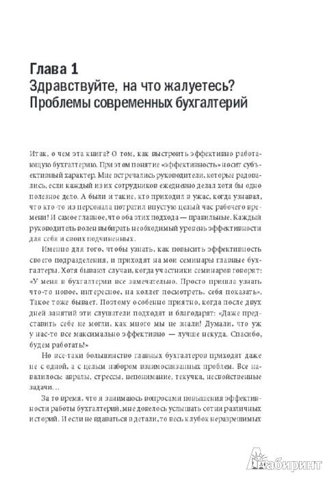 Иллюстрация 1 из 28 для Бухгалтерия без авралов и проблем. Руководство для главного бухгалтера - Павел Меньшиков | Лабиринт - книги. Источник: Лабиринт