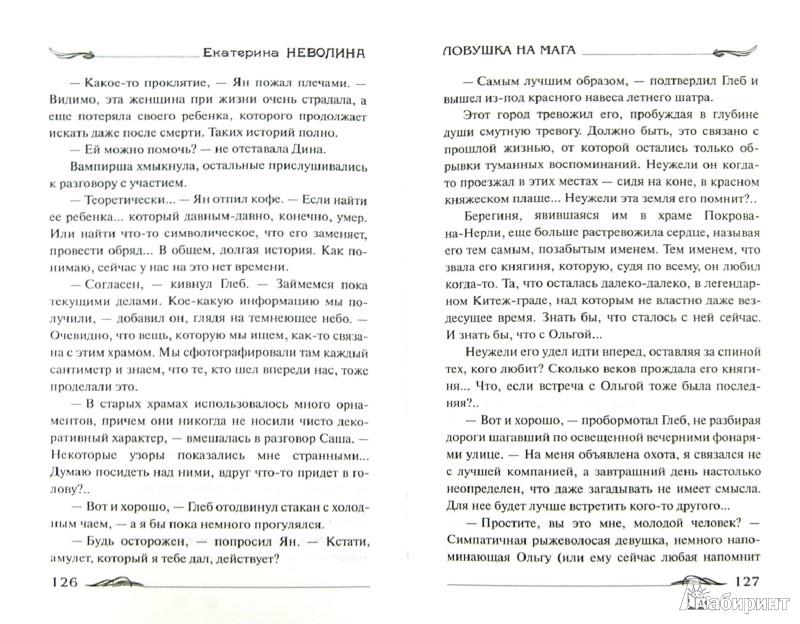 Иллюстрация 1 из 5 для Ловушка на мага - Екатерина Неволина   Лабиринт - книги. Источник: Лабиринт