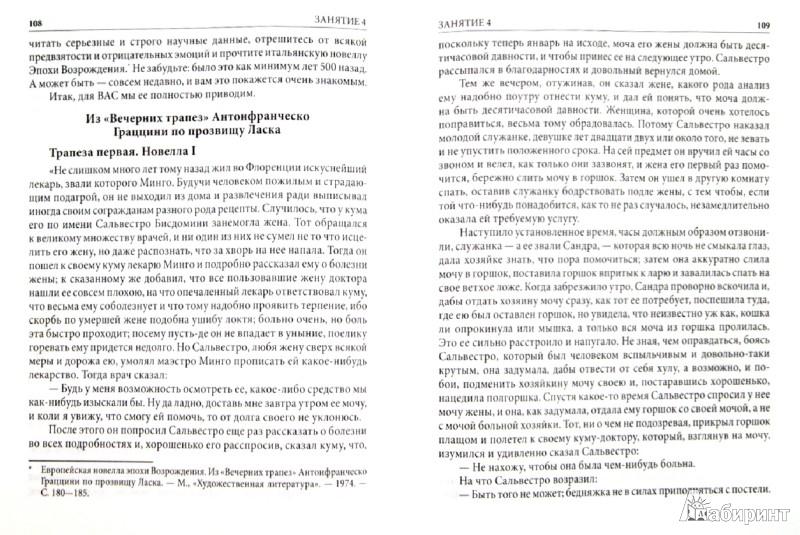Иллюстрация 1 из 24 для Главные правила здоровой и счастливой жизни после 40 - Мирзакарим Норбеков | Лабиринт - книги. Источник: Лабиринт