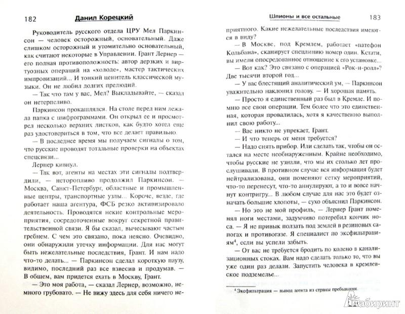 Иллюстрация 1 из 20 для Рок-н-ролл под Кремлем. Книга 6. Шпионы и все остальные - Данил Корецкий   Лабиринт - книги. Источник: Лабиринт