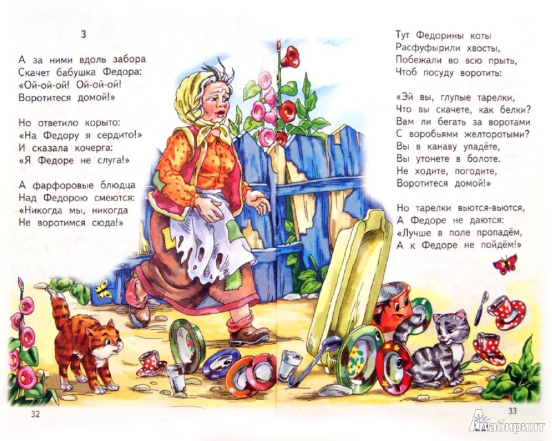 Иллюстрация 1 из 4 для Мойдодыр. Федорино горе. Чудо-дерево. Сказки в стихах. Загадки - Корней Чуковский | Лабиринт - книги. Источник: Лабиринт